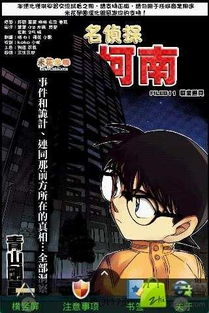 柯南抽屉藏人的原理-名侦探柯南漫画全集