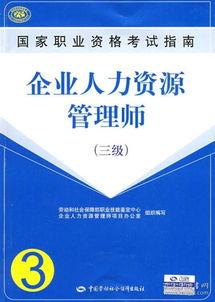 国家职业资格三级 购买国家职业资格三级相关商品 孔夫子旧书网