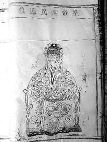 陇西李氏宗谱里的李世民画像-德兴发现唐高祖李渊后裔