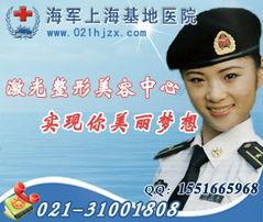 上海美容医院排行榜 上海整容医院哪家好
