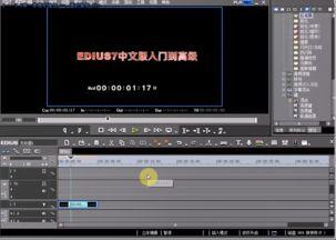 edius7视频教程下载 EDIUS Pro 7从入门到精通视频教程 中文版 极光......