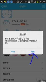 手机qq怎么退出群 qq2014退群方法推荐