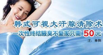 口微创腋臭根治术经临床验证,手术效果确切,复发率极低,深受广大...