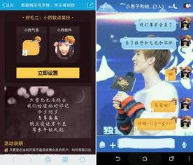 郭敬明手写字体入驻手机QQ