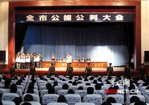 湘乡公捕公判大会宣布逮捕27名犯罪嫌疑人