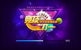 中国领先的在线棋牌游戏开发商、平台以及线下赛事运营商,联众在今...