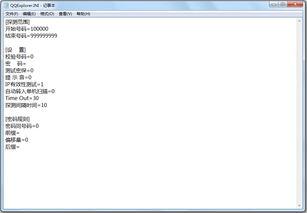 QQExplorer电脑免费版下载 QQExplorer QQ密码破解器 绿色版下载V1....
