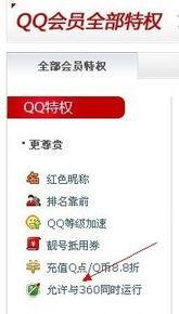 用360浏览器打不开QQ空间的临时解决办法