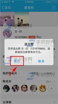在手机QQ上怎么退群 手机QQ怎么退群方法
