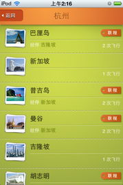 廉价航班应用 廉价航班 2.1 旅行软件