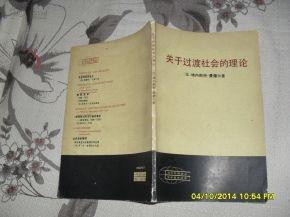 ...政治经济学 论官僚主义(8品82年1版1印9500册88页大32开现代外...