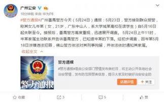 4日,广州公安官方微博发布失联女孩的最新消息,称经初步调查,因...