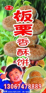 板栗香酥饼图片