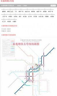 长春地铁线路图规划 长春轨道交通地铁5号线规划图下载2016最新版 ...