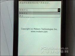 将Ubuntu 14.10的用户界面语言从英语切换到汉语