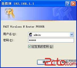 fast无线路由器设置方法 FAST FW300R无线路由器设置图解