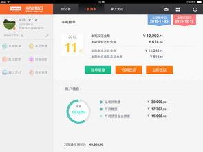 平安银行iPad版 平安口袋银行HD下载 v2.0.3 官方版