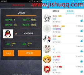 手机QQ名片互赞软件下载 全自动好友点赞app工具