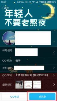 我的手机QQ怎样查看聊天记录 Android的