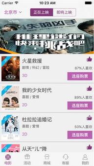 中影电影客户端下载 中影电影app下载 苹果版v2.2.10 PC6苹果网