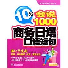 ...000商务日语口语短句 附光盘 10天会说日语口语丛书读后感 评论