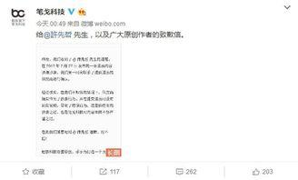 凤凰平台开户注册 魅族被曝抄袭国产漫画,发表致歉声明