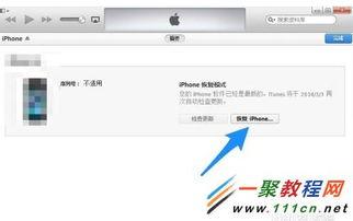 苹果手机更新失败如何解决