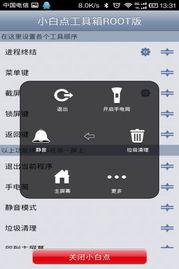 超级小白点下载 v1.0.0 安卓手机版apk 优亿市场