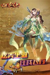 血灵诀之斗帝传说手游新版下载