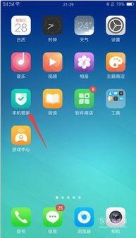 OPPO手机QQ应用加密,我忘记密码了要怎么做