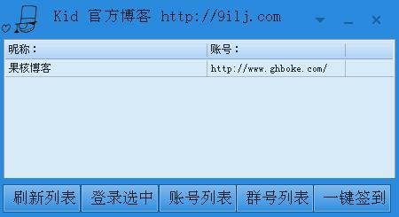 QQ群一键签到 KidQQ群一键签到工具下载 v1.1 免费版