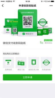 商家如何开通微信收款,获得免费物料贴纸