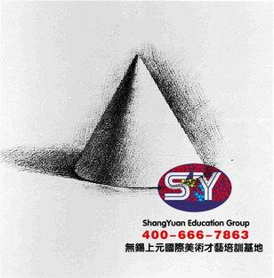 无锡上元素描培训班 圆锥体画法写生 无锡素描学习班