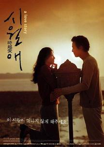 ...回味 十大经典韩国爱情电影 组图