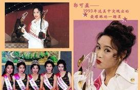 思瑞视频在线福利秒播-1993年,23岁的郭可盈参选香港小姐,荣获最受传播媒介欢迎奖与最...