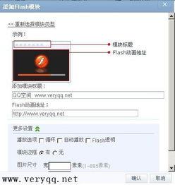 怎样使用QQ空间flash模块