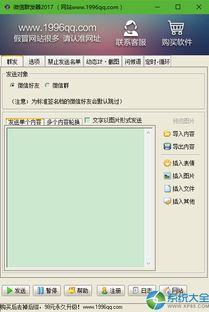 豪迪微信群发器破解版 豪迪微信群发器 v1.0 破解版 其他应用 系统大全