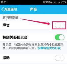 怎么把手机QQ 视频邀请上的声音关了 给满意