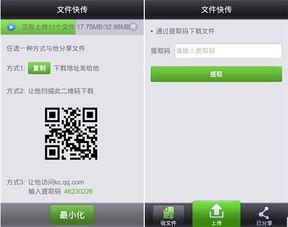 ...12GMIC 手机QQ浏览器首发 文件快传 功能