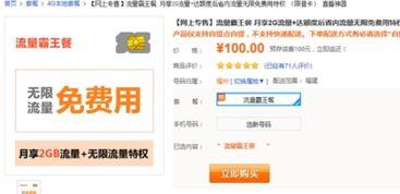 联通无限流量套餐多少钱一个月 中国联通流量霸王餐资费介绍
