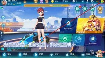 QQ飞车手游怎么添加背景音乐 内置QQ音乐及切换介绍 游侠网