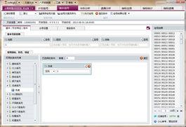 必赢客重庆时时彩 追号软件 缩水软件 计划软件 -必赢客重庆时时彩