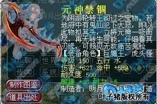 幻禁-梦幻西游 禁锢 元神