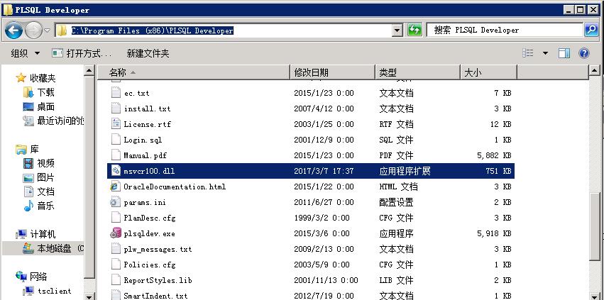 Oracle 如何使用PL SQL 11.0连接远程Oracle12c服务器