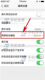 手机QQ空间关闭视频自动播放方法