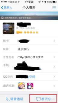 摄像头取景做手机QQ聊天背景