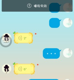 QQ上点击语音,听不到,怎么回事