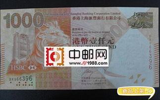...钱币汇丰银行 1000元港币 阅兵钞系列之一龙舟钞 端午钞