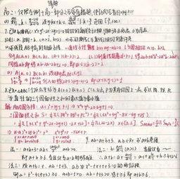 高考状元数学笔记 高考状元数学笔记整理