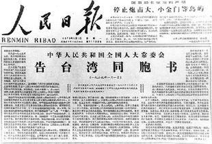 1日,中华人民共和国和美利坚合... 联合公报指出,美国承认中华人民...